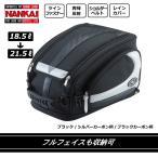 ナンカイ ポップアップシートバッグ BK・ポリエステル/PVC加工 18.5L-21.5L(増量可能) BA-304