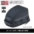 ナンカイ ポップアップシートバッグ2 ブラック/カーボン柄 BA-305