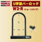 ナンカイ ハードロック W-3R(ショートタイプ) 3341-10033