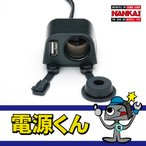 電源くん3 NANKAI USBポート(2.1A)+シガーソケット DC-1203