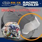 ヘルメットパーツ Arai (アライ) RX-7X レーシングスポイラー ライトスモーク RX-7X・RACING リアウイング/半透明/105120