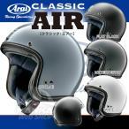 ジェットヘルメット ARAI (アライ) アライヘルメット CLASSIC AIR (クラシック エアー)  アメリカン/バイカーズ/ハーレー