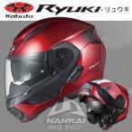 システムヘルメット Kabuto RYUKI (リュウキ) フリップアップ/インナーバイザー/OGK 2020年NEWモデル