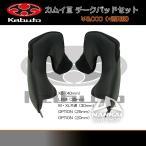 ヘルメットパーツ Kabuto カブト カムイIII チークパッドセット ダークグレー 20mm/25mm/30mm/35mm/40mm KAMUI3