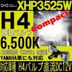 サインハウス LED RIBBON(エルリボン)H4型コンパクトタイプ XHP3525W 8103-00079995