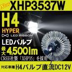 サインハウス LED RIBBON(エルリボン)H4型HYPER XHP3537W 00079996