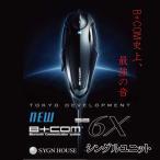 サインハウス B+COM ビーコム SB6X Bluetooth インカム シングルユニット バイク/オートバイ/インターコム