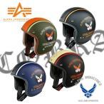 Alpha Industries ジェット ヘルメット COBRAIIフリーサイズ【57-59】 バイク/オートバイ/アルファ インダストリーズ/フリップアップ