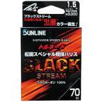 サンライン トルネード 松田スペシャル競技 ブラックストリーム 70m