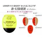 ソルブレ Sal-u-Bre  B-アッシャー B-USHER  USHER+S-BADDY セット