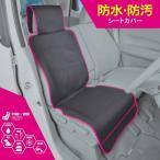 SEIWA(セイワ) アクティブシートカバー ピンク色 (専用収納袋付)ND116