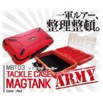 マグバイト タックルケース マグタンク アーミー XLサイズ