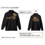 サンライン ジップアップシャツ SUW-5569HT