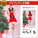 サンタ コスプレ衣装 女性用 赤ずきんサンタ ワンピース 3点セット レディース クリスマス 2016 X'mas 送料無料
