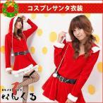 サンタ コスプレ衣装 女性用 フード付ワンピース 長袖 2点セット レディース クリスマス 2016 X'mas 送料無料