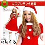 サンタ コスプレ衣装 女性用 Aラインワンピース 半袖 2点セット レディース ハロウィン クリスマス 2017 X'mas