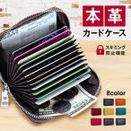 カードケース 本革レザー じゃばら 大容量 おしゃれ カード入れ 磁気防止 スキミング防止 磁気不良 革 レディース メンズ
