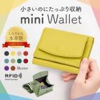 ミニ財布 レディース 本革レザー 三つ折り財布 小銭入れ おしゃれ ミニウォレット 小さい財布 コンパクト かわいい スキミング防止 選べる10色