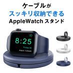アップルウォッチ 充電スタンド Apple Watch おしゃれ コンパクト 純正ケーブル 全機種対応 持ち運びできる 充電器 横置き/縦置き可