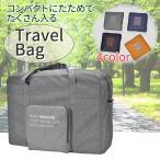 トラベルバッグ 折りたたみ 旅行バッグ キャリーオンバッグ スーツケースの持ち手に通せる 機内持ち込み可 4色展開