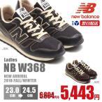 ニューバランス レディース W368 JBK JBR