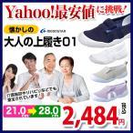 MoonStar ムーンスター 大人の上履き01 横幅 2E レディース メンズ 介護施設 病院 室内履き 上靴 日本製