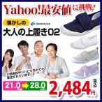 ムーンスター 大人の上履き02 MoonStar 横幅 2E レディース メンズ 介護施設 病院 室内履き 上靴 日本製