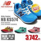 ニューバランス キッズ New Balance  KS574  ジュニア スニーカー 男の子 女の子 子供 靴 シューズ オシャレ 新色 最新作