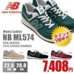 国内正規品 2016年春夏最新作 New Balance NB ML574 FBF FBG FBR FBY ニューバランス メンズ スニーカー メンズ レディース 靴 シューズ 新色 最新作