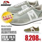 KARHU ALBATROSS カルフ アルバトロス KH80255 レディース メンズ スニーカー シューズ 歩きやすい