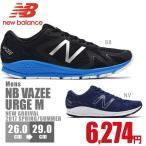 ニューバランス メンズ New Balance  VAZEE URGE M  紳士 ランニング 靴 シューズ 新色 最新作