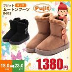 キッズ ムートンブーツ ショート ボタン付き 子供 R813 ブーツ  ジュニア 男の子 女の子 靴 ふわふわ ファー 子供靴