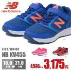 ニューバランス キッズ ジュニア 子供靴 スニーカー New Balance NB KV455 シューズ 新色 最新作