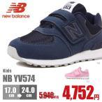 ニューバランス キッズ ジュニア シューズ キッズシューズ New Balance NB YV574 新色