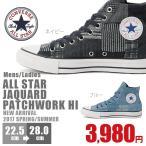 ショッピングconverse 予約販売 国内正規品 ALL STAR JAQUARDPATCHWORK HI コンバース ジャカードパッチワーク HI ネイビー ブルー スニーカー シューズ 人気 おしゃれ