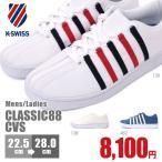 ケースイス メンズ レディース スニーカー K-SWISS CLASSIC88 CVS キャンバス テニスシューズ