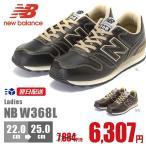 国内正規品 2016年秋冬最新作 New Balance NB W368L ニューバランス ランニングスタイル レディース スニーカー 靴 シューズ 新色 女性モデル 革 レザー