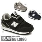 ニューバランス 子供靴 IZ996 グレー ブラック ネイビー ベビー キッズ シューズ キッズ スニーカー キッズ ジュニア スニーカー シューズ 靴 軽量