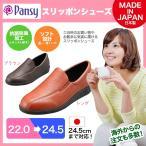 Pansy 2316 パンジー 婦人用 スリッポン シューズ シンプル 軽量 抗菌 防臭 靴 日本製