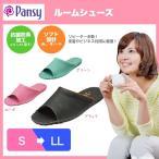 パンジー Pansy 9505 婦人用 ルーム シューズ スリッパ シンプル 軽量 抗菌 防臭 室内履き