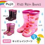 子供長靴 【 R-807 Pujit プジット】レインブーツ 子供/長靴/キッズ/雨靴/靴/女の子