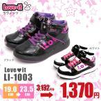 LOVE-it LI-1003 女の子 ハイカット キッズ シューズ スニーカー 人気 ジュニア 靴 子供靴 ダンス