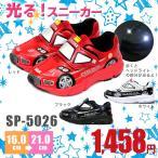 光る子供靴 キッズ シューズ スニーカー SP-5026 人気 ジュニア 靴 子供靴 男の子 LED