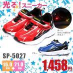 SP-5027 光る子供靴 キッズ シューズ スニーカー 人気 ジュニア 靴 子供靴 男の子 LED