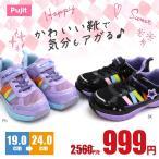 子供靴 ジュニア スニーカー 安い プジット PJ-J6022