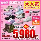 まとめ買いセット 4足入り ジュニア キッズサイズ 女の子 10,000円相当が入って5,990円 靴/シューズ 長靴 スニーカー 子供靴 激安
