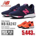 国内正規品 2017年春夏最新作 New Balance NB KA247 ニューバランス キッズ ジュニア 男の子 女の子 子供 靴 シューズ 新色 最新作