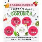 すごくおいしいフルーツ青汁 GOKURICH ゴクリッチ 30包 ダイエット 送料無料