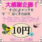 サージカルステンレス ピアスキャッチ 10セット 金属アレルギー 対応 10円ポッキリ セット購入限定