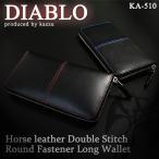 送料無料 長財布 財布 レザー 革 ラウンドファスナー DIABLO ディアブロ 510